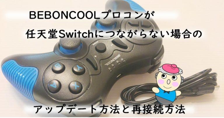 ない 繋がら スイッチ コントローラー SwitchのコントローラーJoy